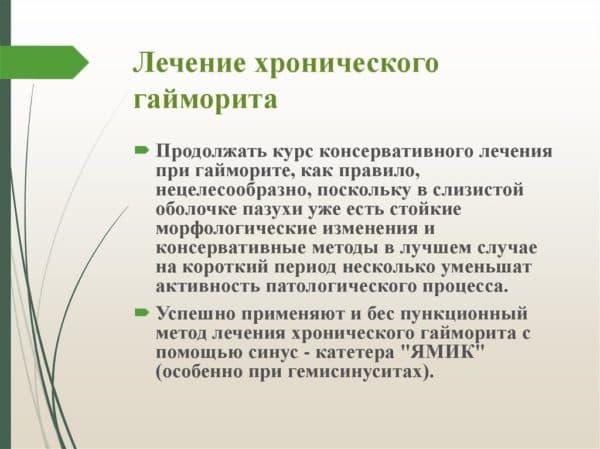 ЯМИК – процедура при гайморите, синус катетер для носа. Лечение гайморита ЯМИК-катетером