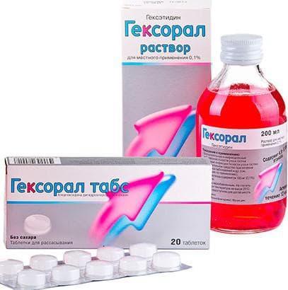гексорал таблетки для рассасывания