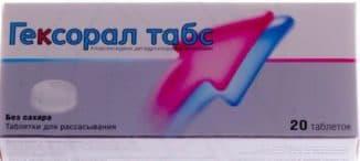 гексорал таблетки первый помощник при заболевании горла