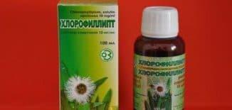 хлорофиллип при заболевании горла