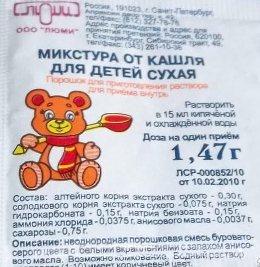 детская сухая микстура от кашля инструкция