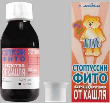 Стоптуссин Фито для малышей