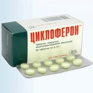 циклоферон в таблетках