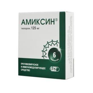 амиксин грипп