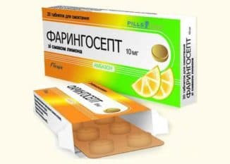 фарингосепт для лечения детей