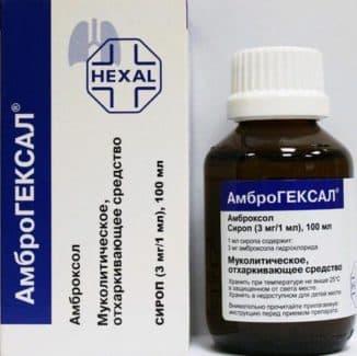 амброгексал для ингаляций инструкция