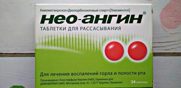 пастилки с антибиотиками Нео-Ангин