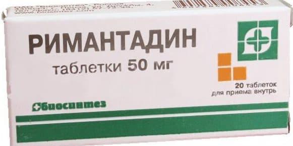 таблетки Ремантадин