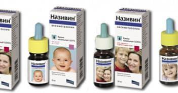 эффективное средство от насморка для детей
