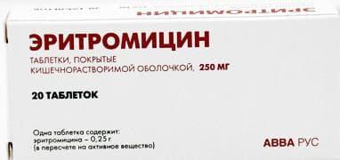 Эритромицин,