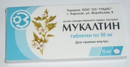 Мукалтин от мокрого кашля