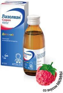 Лазолван лекарство от кашля у ребёнка