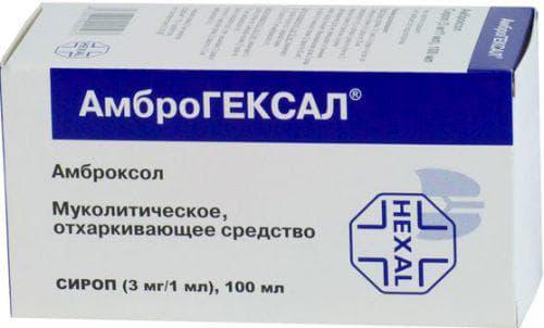 сироп Амброгексал