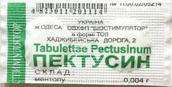 таблетки пертуссин от кашля