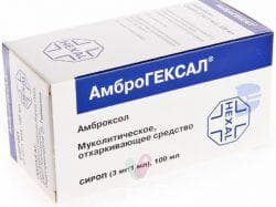 амброгексал для ингаляций