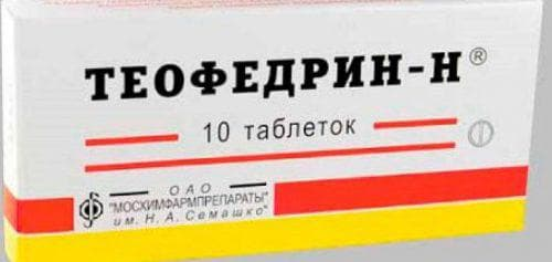 теофедрина