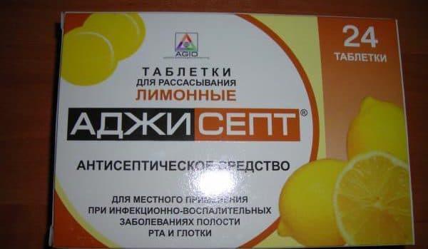 пастилки с антибиотиками Аджисепт